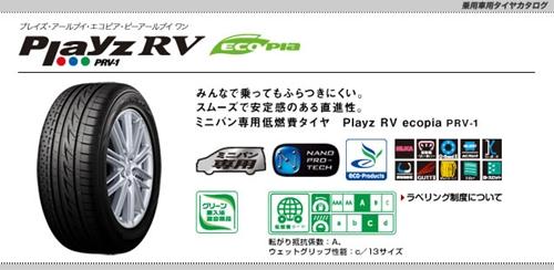 PLAYZ RV.jpg