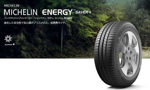michelin energy saver+_S.jpg